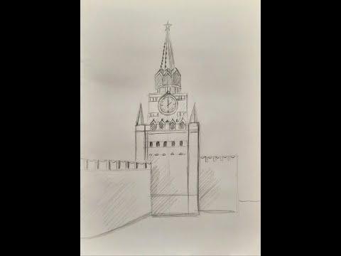 ИЗО. 8 класс. Зарисовка Спасской башни Московского кремля. Выпуск 23