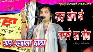 कचौड़ी गली सून कइला रजऊ स्वर:~ उजाला यादव आजमगढ़ Ujala Yadav Azamgarh