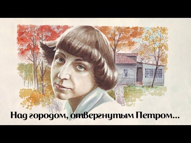 Изображение предпросмотра прочтения – НатальяПоварницына читает произведение «Над городом, отвергнутым Петром…» М.И.Цветаевой