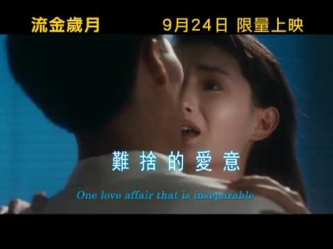 Last Romance 流金歲月 (1988) Official Hong Kong Trailer HD 1080 HK Neo Film Shop Maggie Cheung
