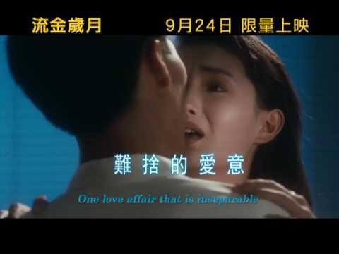 Last Romance 流金歲月 1988  Hong Kong  HD 1080 HK Neo Film Shop Maggie Cheung