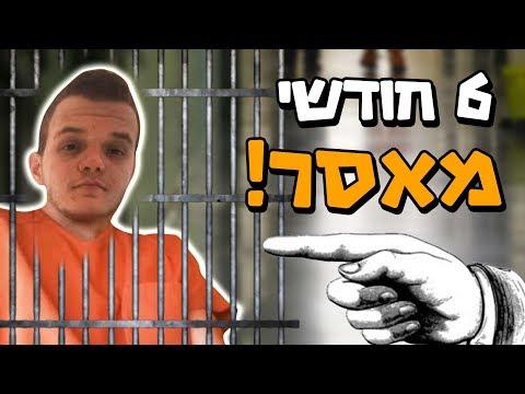 גיא טי וי הולך לכלא?!