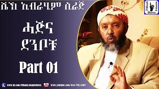 Hajj Ena Denbochu | Sheikh Ibrahim Siraj | Part 01