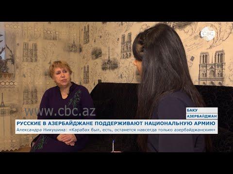 Русские азербайджанцы: «Карабах был, есть и останется азербайджанским»