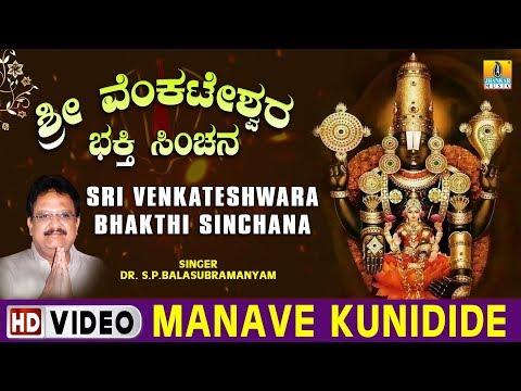 Manave Kunidide - Sri Venkateshwara Bhakthi Sinchana - Kannada Devotional Song