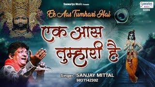 संजय मित्तल का दर्दभरा भजन [ एक आस तुम्हारी है ] Sanjay Mittal Beautiful Bhajan ~ Saawariya