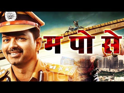 म. पो. से. (Ma.Po.Se.) | 2018 NEW RELEASED Full Hindi Dubbed Movie | Vijay | 2018 Dubbed Movie
