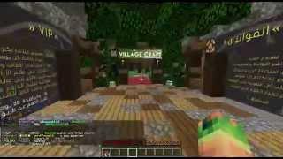 VillageCraft Server Minecraft | سيرفر فيلج كرافت