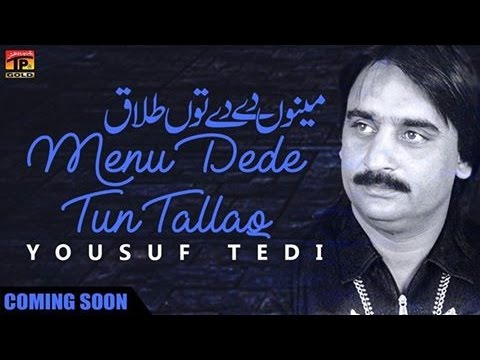 Menu Dede Ton Talaq Main Tere Ghar - Yousuf Tedi - Latest Song 2017