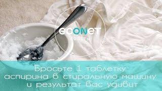 Как сделать так, чтобы белые вещи не желтели при стирке? Как вывести сложные пятна и вернуть одежде идеальный вид? Секрет мне открыла мама, и я так ей благодарна: великолепно работает со всеми светлыми вещами.....http://econet.ru/articles/127001-broste-1-tabletku-aspirina-v-stiralnuyu-mashinu-i-rezultat-vas-udivit#  Ставьте ЛАЙКИ, делитесь с ДРУЗЬЯМИ! https://www.youtube.com/channel/UCXd71u0w04qcwk32c8kY2BA/videos  Подпишись - https://www.facebook.com/econet.ru/