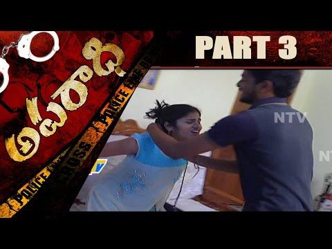 ప్రేమ పేరుతో అమ్మాయిని మోసం చేసి కిరాతకంగా చంపిన ప్రియుడు  || Aparaadi || Part 3 || NTV