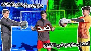تحدي بين أفضل حارس في القناة و حارس من كتيبة خالد !! ( راح تنصدمون من قوة المنافسة 😱 )
