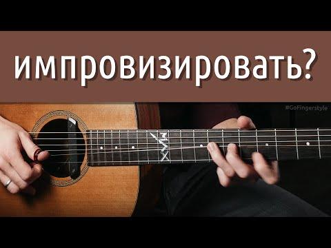 Видеоурок импровизация на гитаре