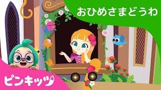 子供が大好きなお姫様の童話をお届けします!     YouTubeからピンキッツのチャンネル登録すると、すぐに色んな動画を楽しめます ↓スマホの...