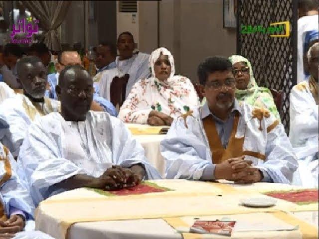 حزب الإتحاد من أجل الجمهورية ينظم حفلا تكريميا لفريقه البرلماني - قناة الموريتانية