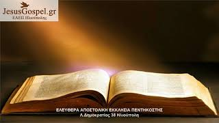 8 - Κήρυγμα Κυριακής - Ομιλητής Ευάγγελος Μενεξής