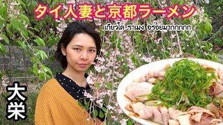 タイ人の人妻と京都ラーメン-เที่ยวญี่ปุ่นไปกินramenญี่ปุ่น-京都ラーメン大栄