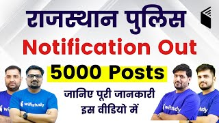Rajasthan Police Notification Out   5000 Posts   जानिए पूरी जानकारी इस वीडियो में