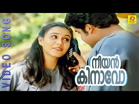 Nee En Kinavo Lyrics - Hello My Dear Wrong Number Malayalam Movie Songs Lyrics