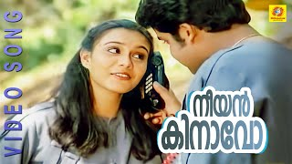 Neeyen Kinavo |  Hello My Dear Wrong Number | Malayalam Film Song HD