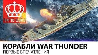 Поиграл в корабли War Thunder | Первые впечатления, ЗАЙДУТ???!