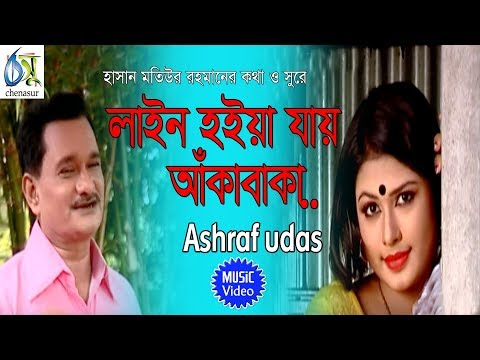 Line Hoiya Jai Akabaka । Ashraf Udas । Bangla New Folk Song