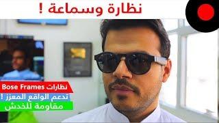 نظارة وسماعة في نفس الوقت | Bose Frames ALTO & RONDO