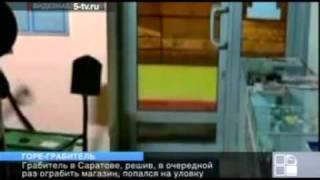 Грабитель в Саратове попался на уловку(Саратовский воришка, буквально, до слез рассмешил местных полицейских. Даже богатый опыт грабителя не помо..., 2012-02-16T09:36:56.000Z)