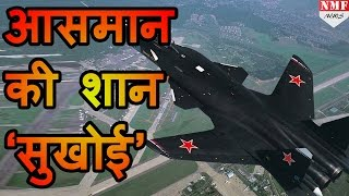 सबसे खतरनाक Fighter Plane Sukhoi