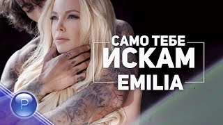 EMILIA - SAMO TEBE ISKAM / Емилия - Само тебе искам, 2018