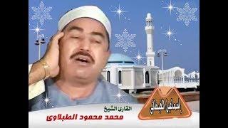الشيخ الطبلاوى سورة مريم والفتح والعلق تلاوة من روائع التلاوات.