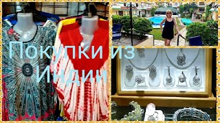 Покупки из Индии Чаи, спиртное,серебро,сувениры, одежда ...что еще купили