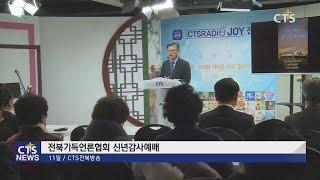 전북기독언론협회 신년감사예배 (전북, 신미정)