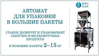 """автомат для упаковки в большие пакеты 2-15 кг точ-вес """"МЕГА"""""""