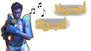 Fortnite | مع أنجولا مش حتقدر تغمض عينك