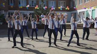 выпускной флэшмоб 2018 Замьяны