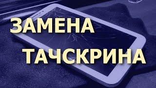 Singan shisha sensor sensorli ekran almashtirish/. Samsung Galaxy Tab 3 7.0 SM-T211