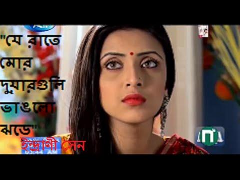 Je rate mor duar guli bhanglo jhore HD- Indrani Sen/যে রাতে মোর দুয়ারগুলি