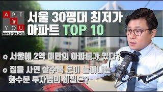 서울 30평형대 최저가 아파트 TOP 10