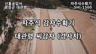 신흥공업사 자주식수확기 대관령 경사지(8~11도) 작업…