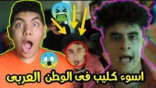ردة فعلي على كليب أرزع - محمد خالد (فيديو كليب حصري ) | 2020*زى الزفت*🤮