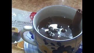 Чай Глинтвейн.Здоровье и удовольствие.