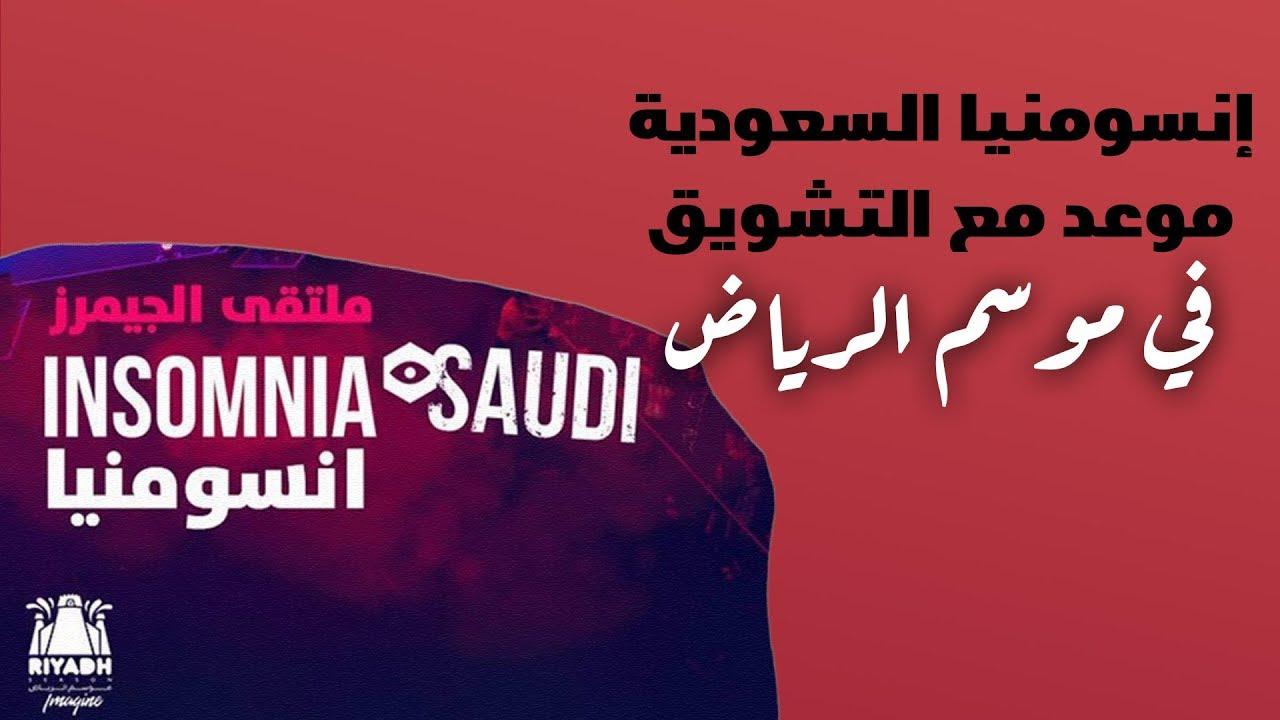 انسومنيا السعودية .. #موسم_الرياض على موعد جديد مع الإثارة والتشويق