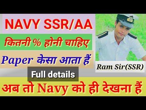 NAVY SSR/AA आपके सारे Questions इस Video के अंदर .By Ram Sir