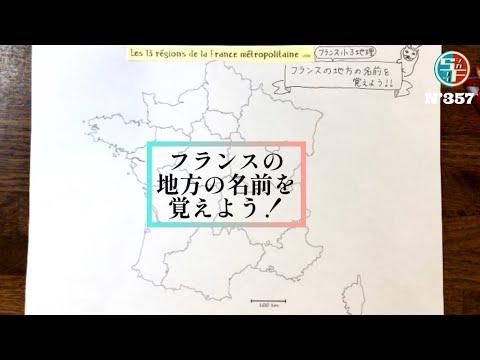 フランスの地方の名前を覚えよう!