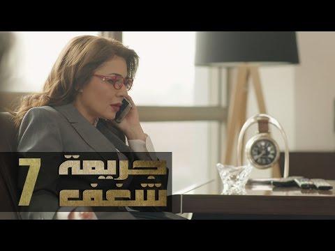 Jareemat Shaghaf Episode 7 - مسلسل جريمة شغف الحلقة 7