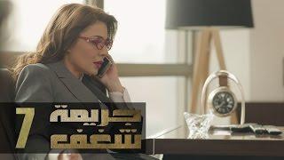 بالفيديو.. نادين الراسي تلتقى مساعدة من شقيقة قصي خولي في 'جريمة شغف'