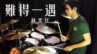《難得一遇》(林奕匡)- Drum Cover by zhim