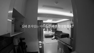 [IoT@home] IoT 도어캠 나홀로 집에 실험 카메라