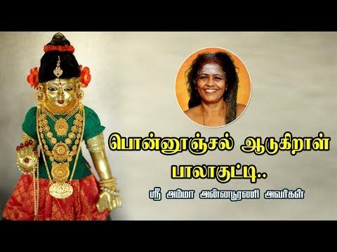 Sri Bala Kutty Oonjanl Song